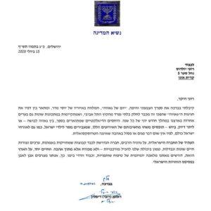 מכתב מנשיא המדינה